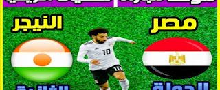 يلا شوت  الجديد | مشاهدة مباراة مصر والنيجر بث مباشر اليوم بتصفيات كأس أمم إفريقيا 2019