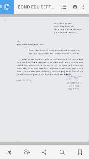 गर्ल्स एजुकेशन को बढ़ावा देने के लिए विध्या लक्ष्मी बॉन्ड बाबत माननीय नियामक श्री का पत्र