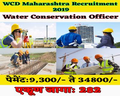 WCD Maharashtra Recruitment Result