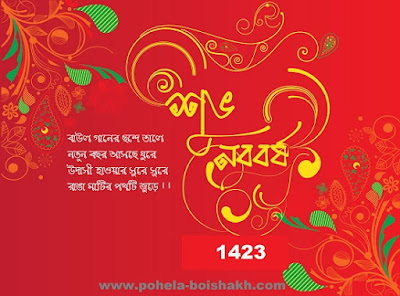 Happy Pohela Boishakhi 1423 Greeting Cards, Noboborsho Shayari