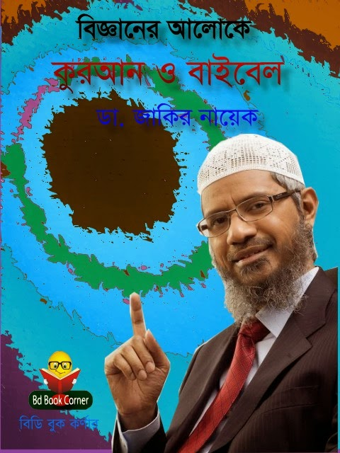 Zakir Naik Bangla Lecture All Book