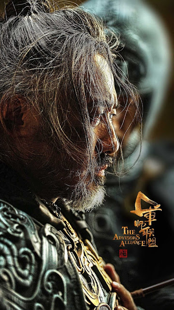 Wu Xiu Bo in The Advisors Alliance (2017)