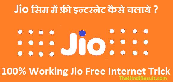 jio sim me free internet kaise chalaye