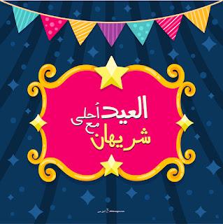العيد احلى مع شريهان