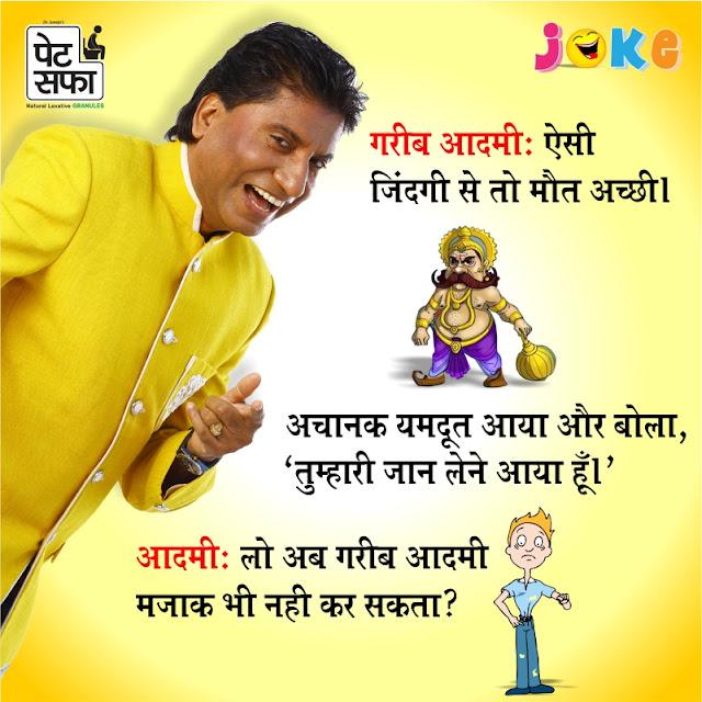Raju Srivastav Comedy Circus  Pet Saffa Joke