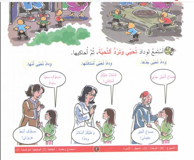المفيد في اللغة العربية المستوى الأول كراسة