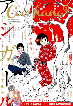 Ashi-Girl de Morimoto Kozueko