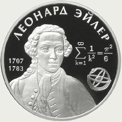 Памятная монета в ознаменование 300-летия со дня рождения Леонарда Эйлера.