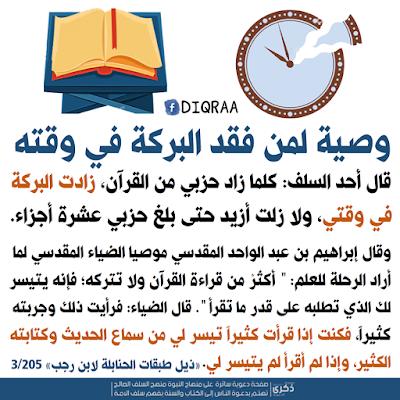 اكثر من قراءة القرآن