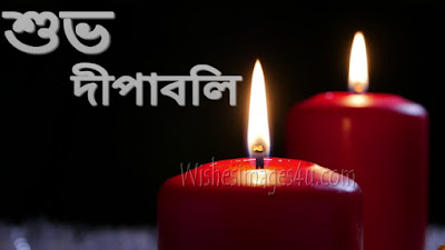Deepabali Bangla Pictures Download - Deepawali Bangla Wishes Pictures 2019
