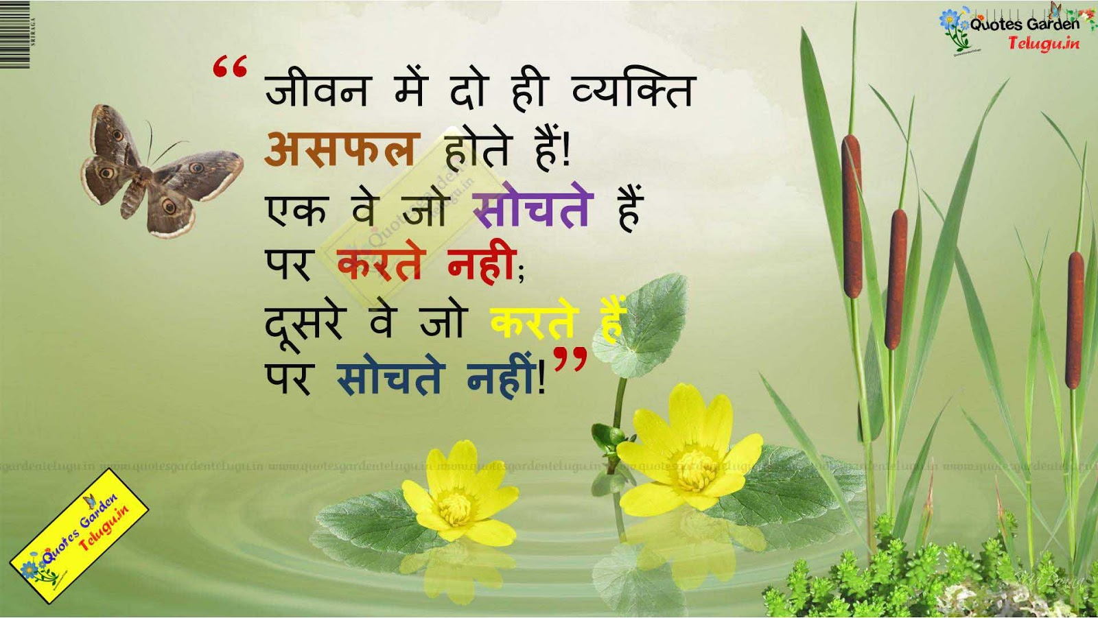 Best Hindi Quotes Suvichar Anmol Vachan 795