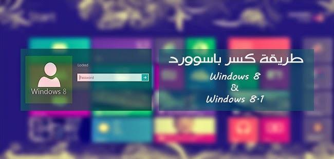 reset password windows