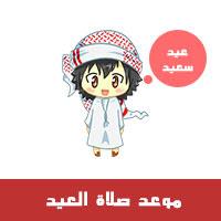 موعد صلاة عيد الفطر المبارك فى جميع المحافظات المصريه 2016