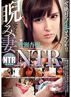 NKKD-114 睨み妻NTR ぜっ絶対に