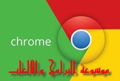 جوجل كروم 2018 تحميل قوقل كروم اصدار جديد عربي برابط مباشر