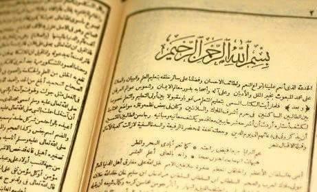 literasi al-quran, literasi arab, tradisi literasi, penulisan dan pengumpulan al quran, sejarah kodifikasi