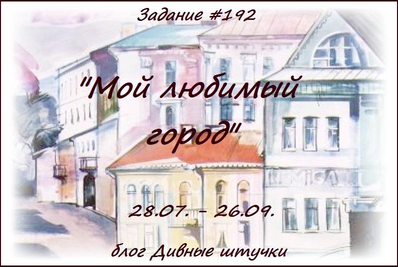 """Задание №192. Рубрика """"Классический скрап"""". Тема - """"Мой любимый город"""", до 26.09."""