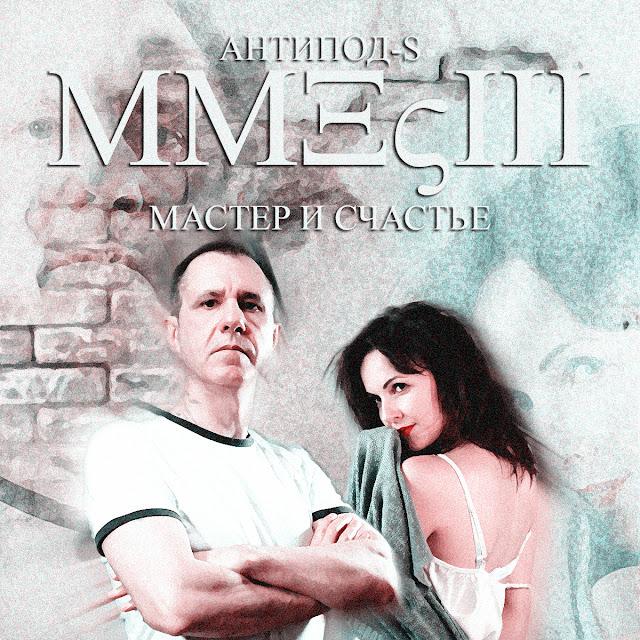 Книга «Антипод-s» Философская фантасмагория