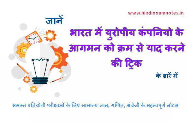 Trick to Remember the Advent of European Companies in India in Hindi
