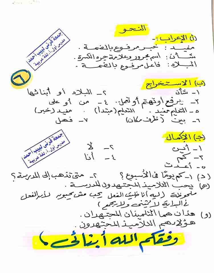 امتحان عربى متوقع للصف الرابع ترم ثانى 2019 - موقع مدرستى