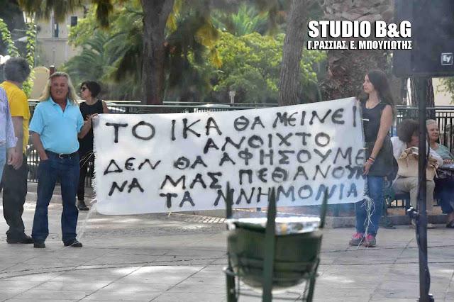 Διαμαρτυρία για το κλείσιμο του ΙΚΑ Κρανιδίου στο Ναύπλιο (βίντεο)
