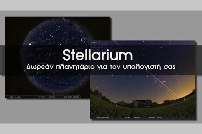Stellarium 0.18.3 - Το προσωπικό σας δωρεάν Πλανητάριο