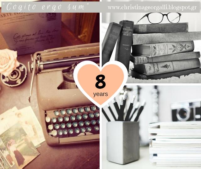 8 χρόνια blogging! Γιορτάζουμε!