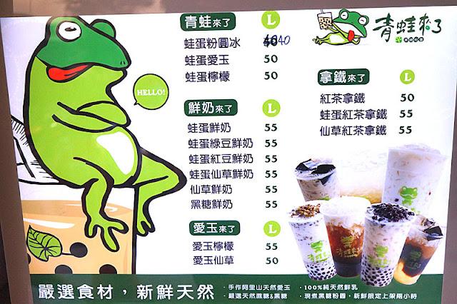 DSC05943 - I Plaza愛廣場│一中商圈青蛙來了試營運,蛙蛋紅豆鮮奶與蛙蛋粉圓冰(已歇業)