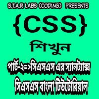 সিএসএস এর পার্ট-০২| সিএসএস এর স্যানট্যাক্স | সিএসএস বাংলা টিউটোরিয়াল