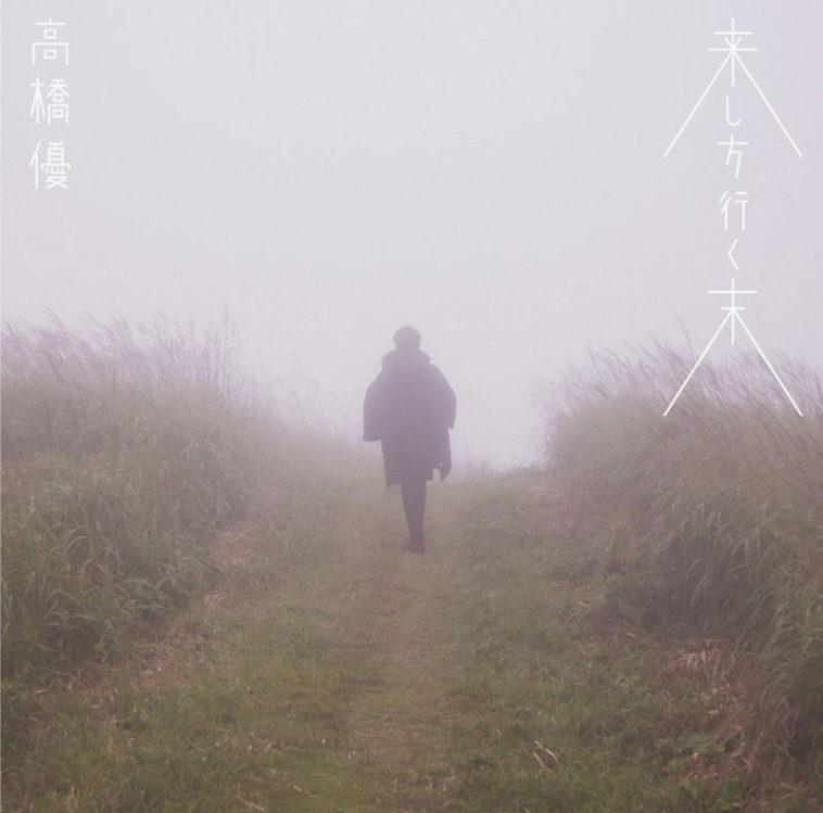 [Single] 高橋優 – 悲しみのない場所 (2016.10.27/MP3/RAR)