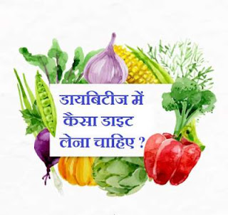 diabetes-diet-chart-in-hindi