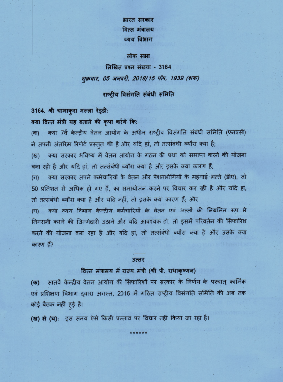 no-proposal-to-abolish-pay-commission-hindi