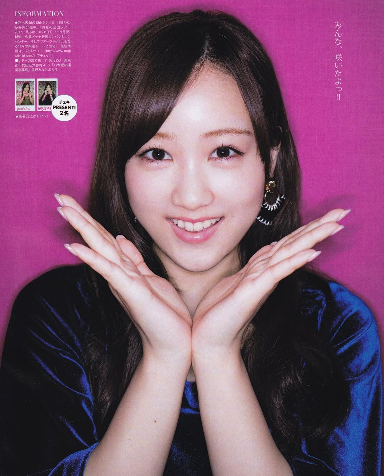 Hoshino Minami 星野みなみ, BOMB! 2017.10 (ボム 2017年10月号)