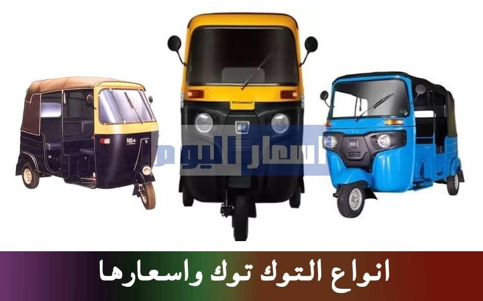 اسعار التوك توك في مصر 2021