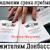Вестник Мигранта: О продлении сроков пребывания жителям Донбасса