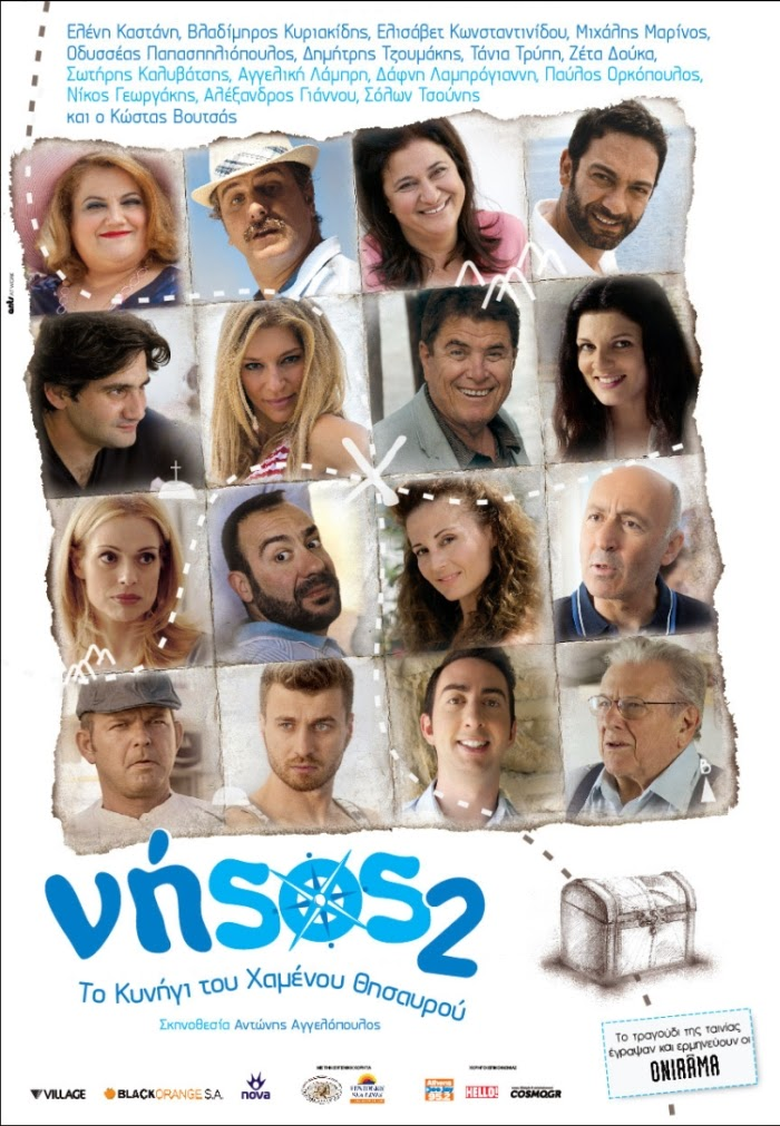 NHSOS 2 - ΝΗΣΟΣ 2: ΤΟ ΚΥΝΗΓΙ ΤΟΥ ΧΑΜΕΝΟΥ ΘΗΣΑΥΡΟΥ (2011) ταινιες online seires xrysoi greek subs
