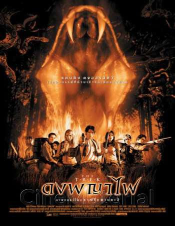 Poster Of The Trek In Dual Audio Hindi Thai 300MB Compressed Small Size Pc Movie Free Download Only At worldfree4u.com