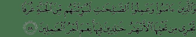 Surat Al 'Ankabut Ayat 58