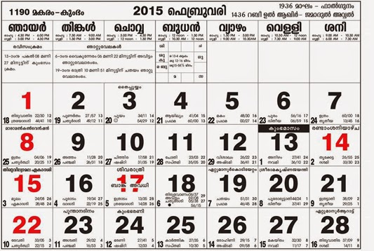 Calendar Vishu : Graphicsaccelerators malayalam calendar free download