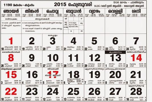 Malayalam Calendar 2019 May.Malayalam Calendar 2013 Free Download
