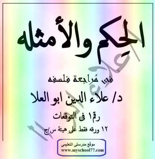 أقوى مراجعة فلسفة ثانوية عامة 2019 فى 12 ورقة فقط س و ج  د. علاء الدين أبو العلا
