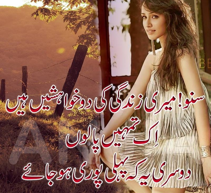Sad Poetry In Urdu About Love Girl
