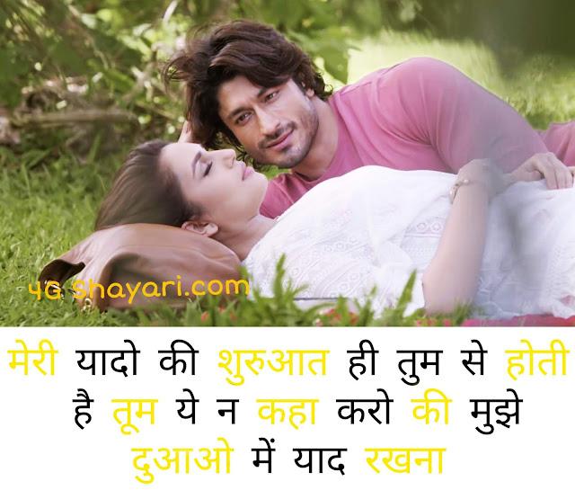Shayari, Hindi Shayari, love, 4G Shayari