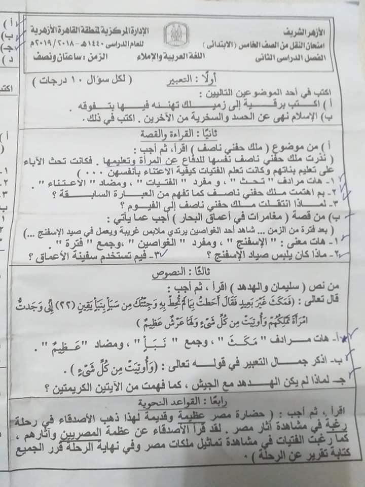 تجميع امتحانات العربي والعلوم والدراسات والانجليزي للصف الخامس الابتدائي ترم ثاني 2019 57649273_2341797989432985_164781612926500864_n