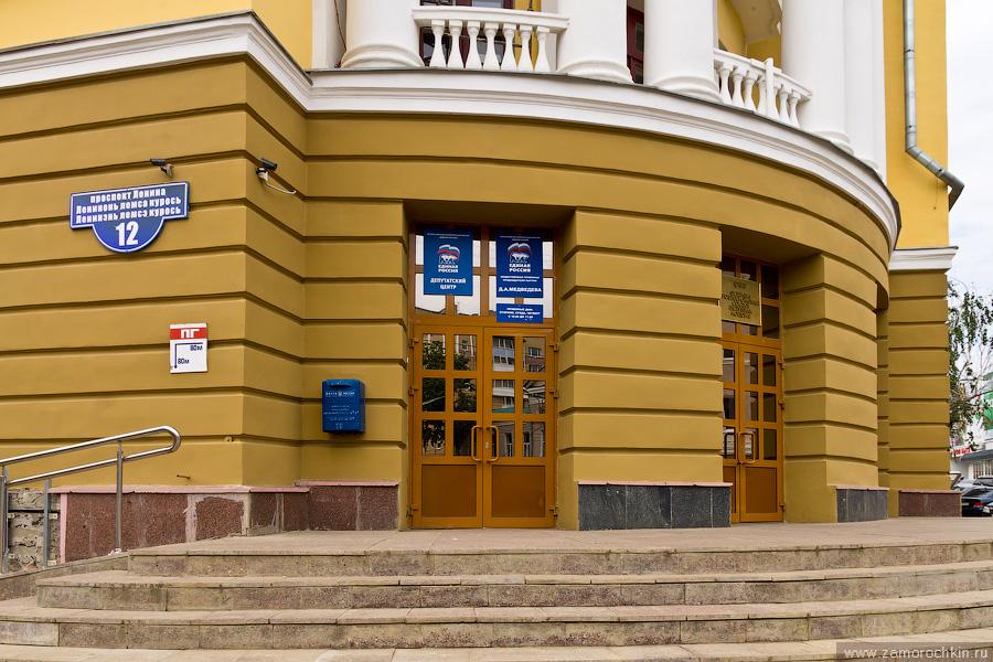 Саранск, проспект Ленина, 12, офис одной известной партии