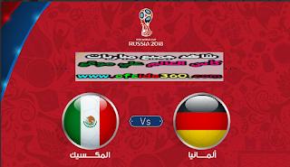مباراة ألمانيا والمكسيك اليوم 16-6-2018 كأس العالم 2018 والقنوات الناقلة