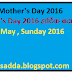 Mother's Day 2016 ,quotes, images - in Hindi