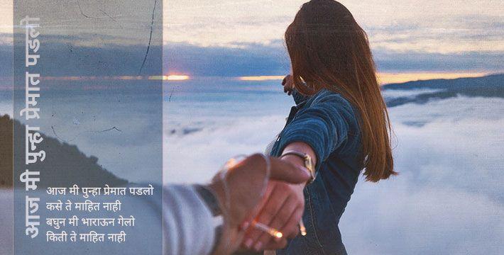 आज मी पुन्हा प्रेमात पडलो - मराठी कविता | Aaj Mi Punha Premat Padalo - Marathi Kavita