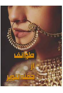 Tawaif By Hamna Tanveer (Complete Novel Pdf)
