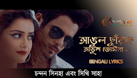 angul-chuyeche-by-chandan-sinha-lyrics